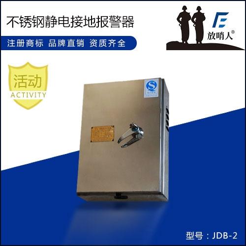 安庆JDB-2静电接地报警器(不锈钢)