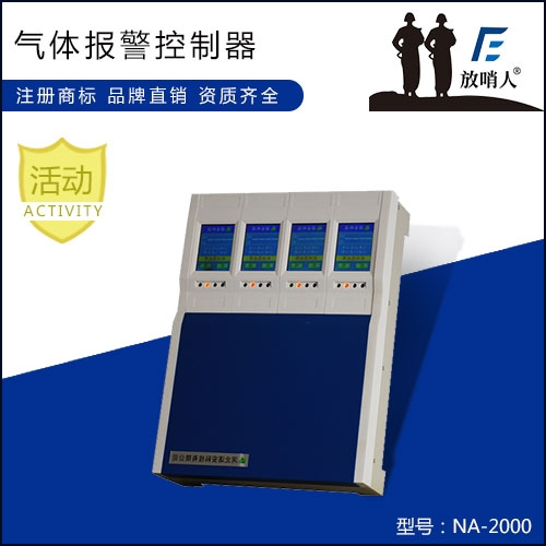 上海NA-2000气体报警控制器