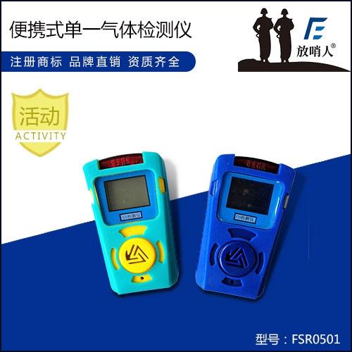 亳州FSR0501单一气体检测仪