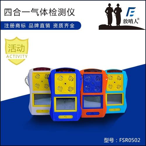 安庆四合一气体检测仪 可燃气体检测仪