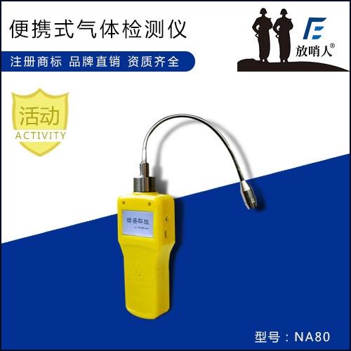 泵吸式单一气体检测仪