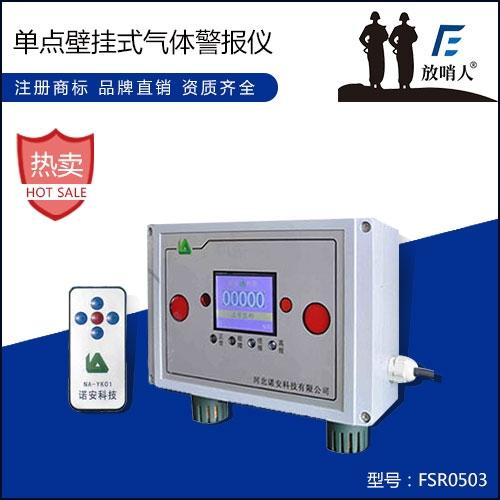 单点壁挂式气体检测报警器