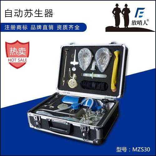 亳州MZS30自动苏生器