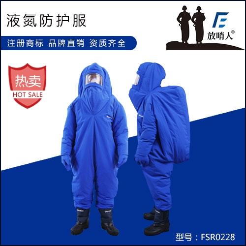 安庆FSR0228低温服 液氮服 防冻服 LNG/CNG防护服