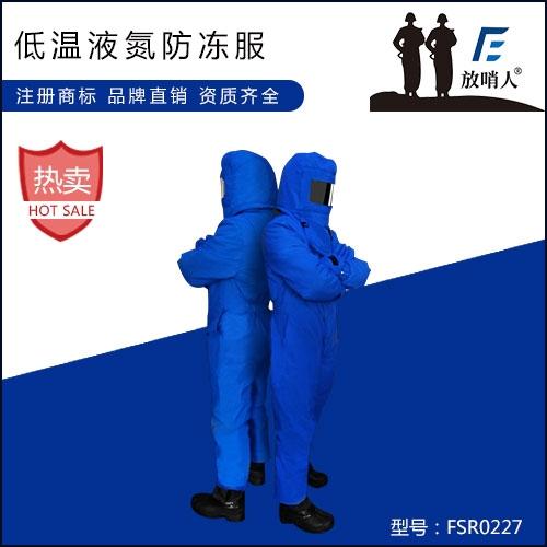 安庆FSR0227低温服 防液氮服 LNG/CNG防护服 防冻服