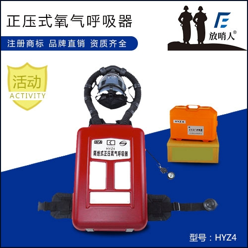亳州HYZ4正压式氧气呼吸器