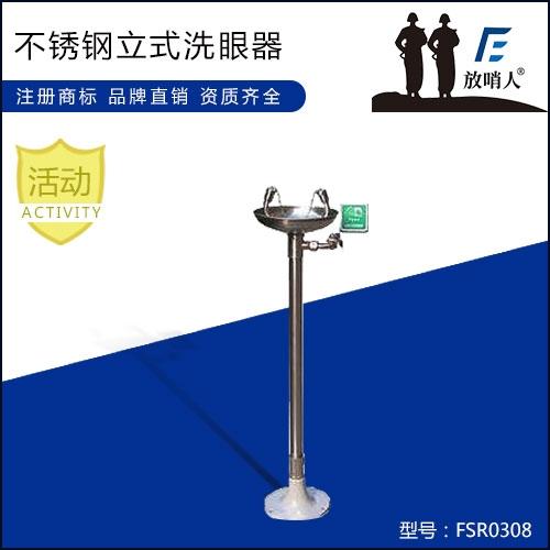 亳州FSR0308立式洗眼器