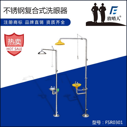 安庆FSR0301不锈钢复合式洗眼器