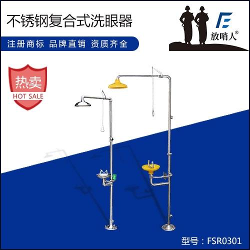 FSR0301不锈钢复合式洗眼器