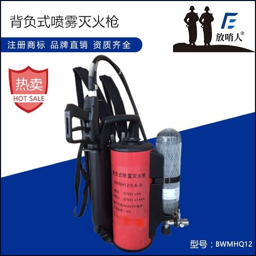 BWMHQ12/0.8-A型背负式喷雾灭火枪