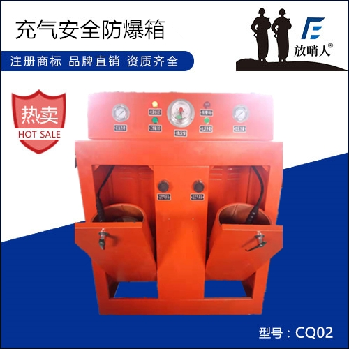 呼吸器防爆充气箱