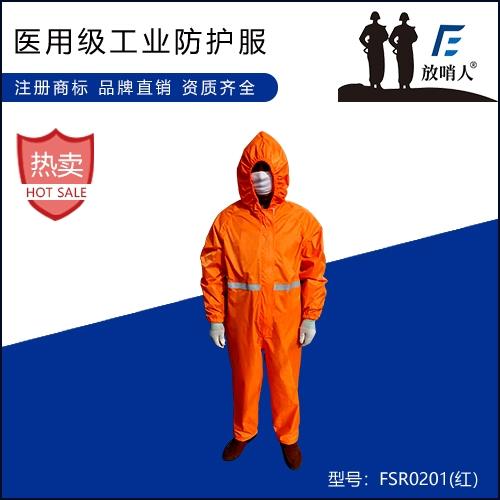 上海I型医用级工业防护服
