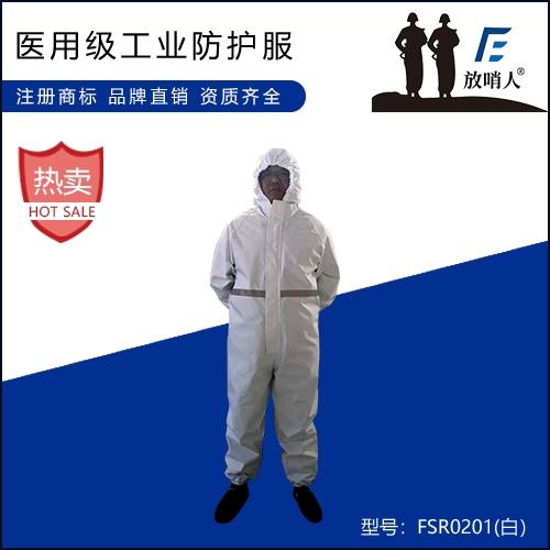 上海II型医用级工业防护服
