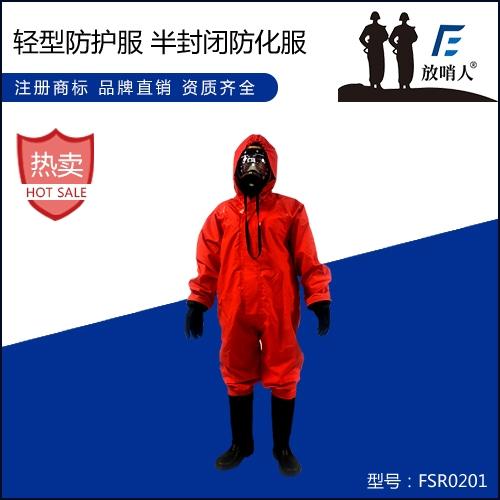 亳州FSR0201轻型防护服 半封闭防化服