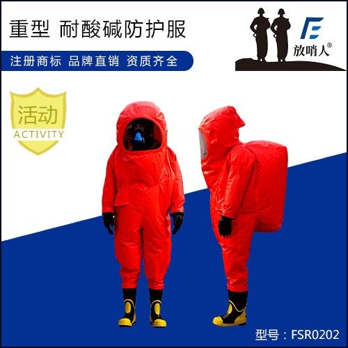 亳州FSR0202重型防化服 耐酸碱防护服