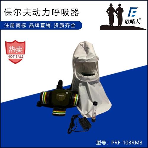 上海保尔夫动力呼吸器