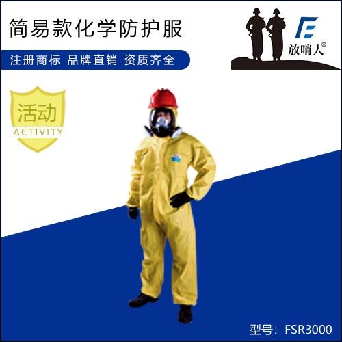 FSR3000简易款化学防护服