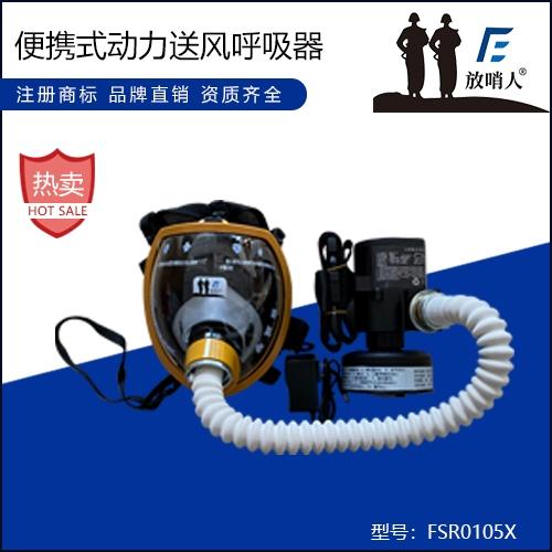 FSR0105X便携式动力送风呼吸器
