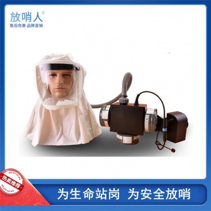 FSR0105T动力送风过滤式呼吸器(头罩款)