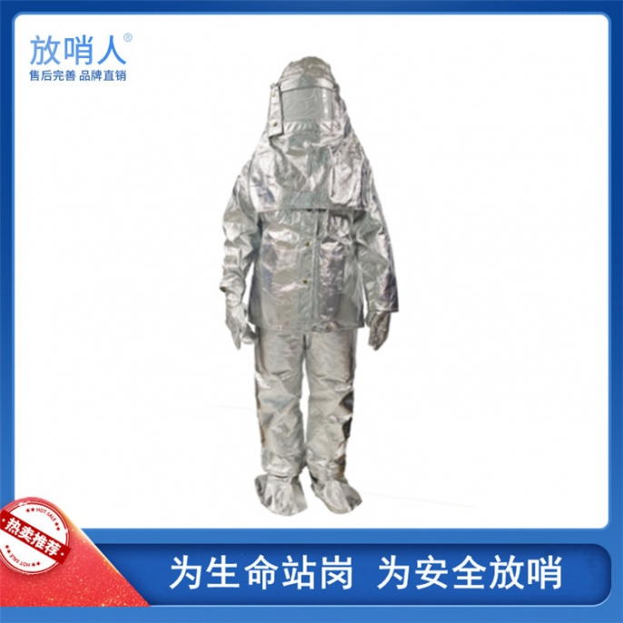 蚌埠FSR0219隔热服 耐高温防护服