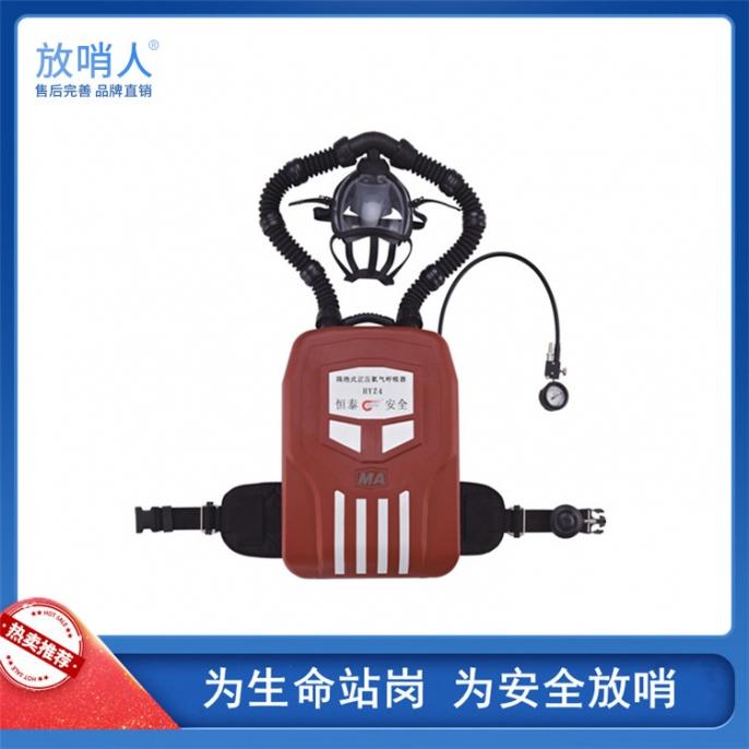 蚌埠HYZ4正压式氧气呼吸器