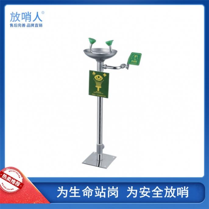 蚌埠FSR0308立式洗眼器