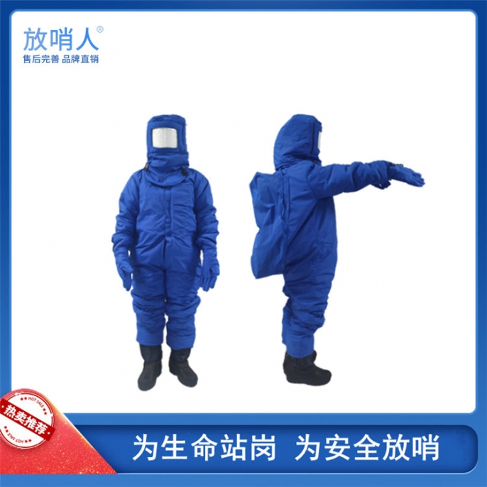 蚌埠FSR0228低温服 液氮服 防冻服 LNG/CNG防护服