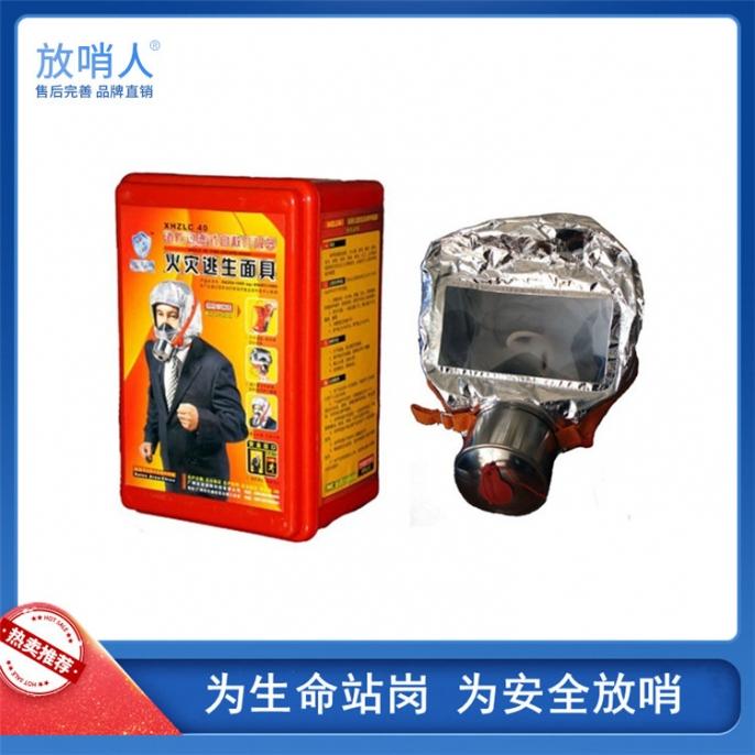 蚌埠TZL30自救呼吸器 火灾逃生面具