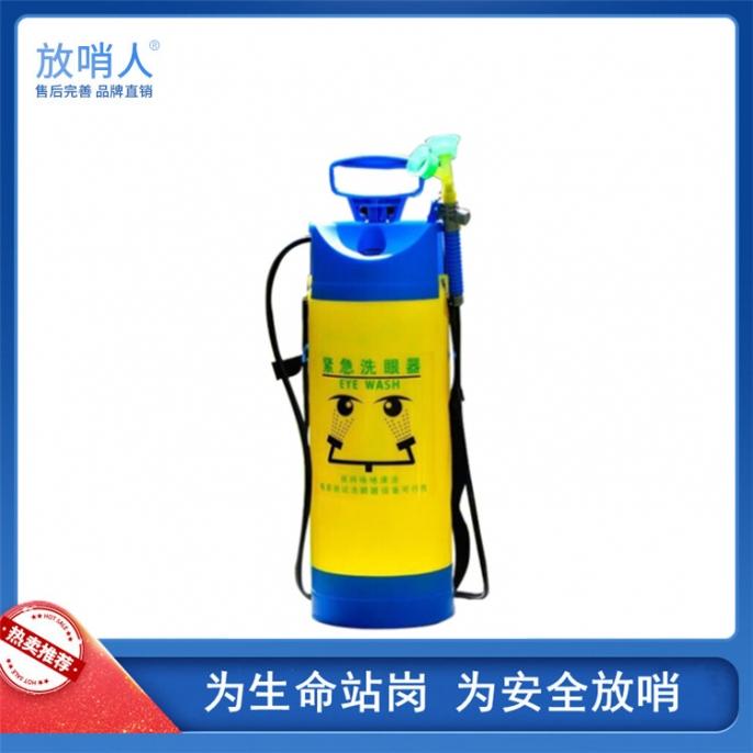 FSR0314压力型便携式冲肤洗眼器