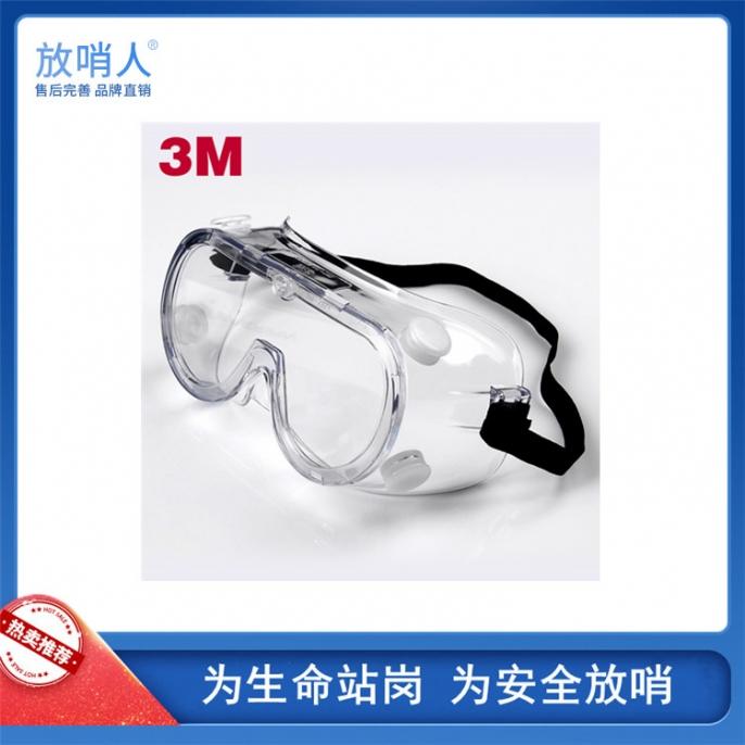 蚌埠3M1621护目镜