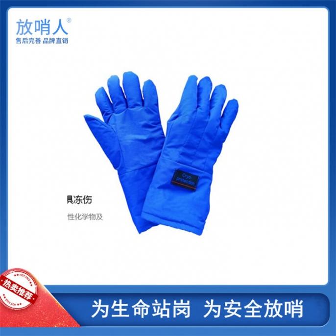 蚌埠FSR0230液氮低温手套 LNG手套