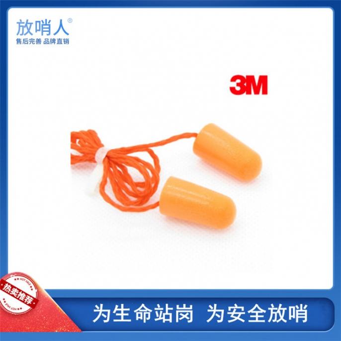3M 1110带线子弹型耳塞